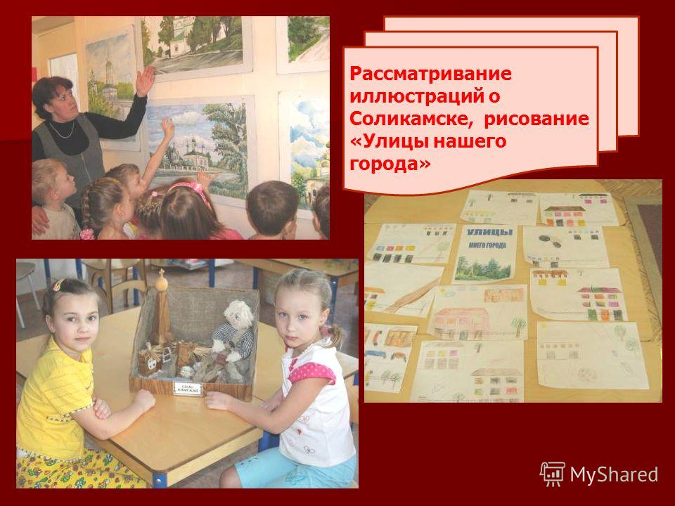 Рассматривание иллюстраций о Соликамске, рисование «Улицы нашего города»