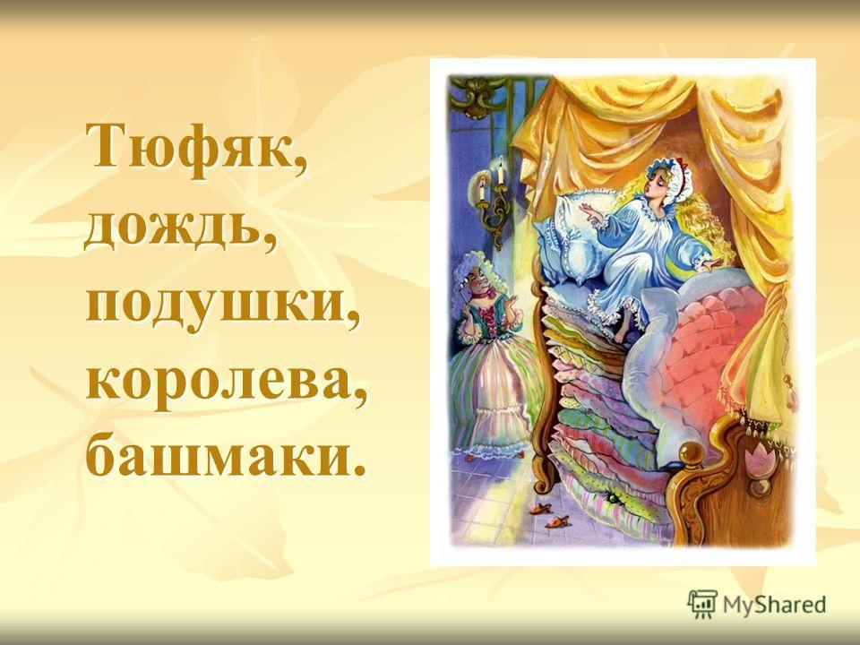 Тюфяк, дождь, подушки, королева, башмаки. Тюфяк, дождь, подушки, королева, башмаки.