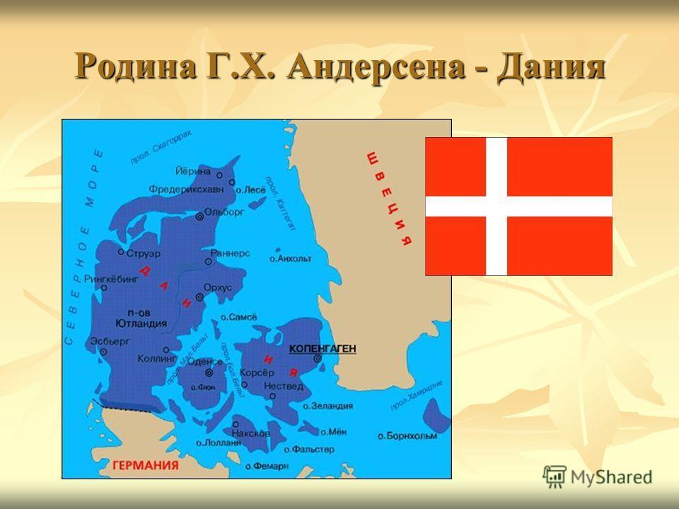 Родина Г.Х. Андерсена - Дания