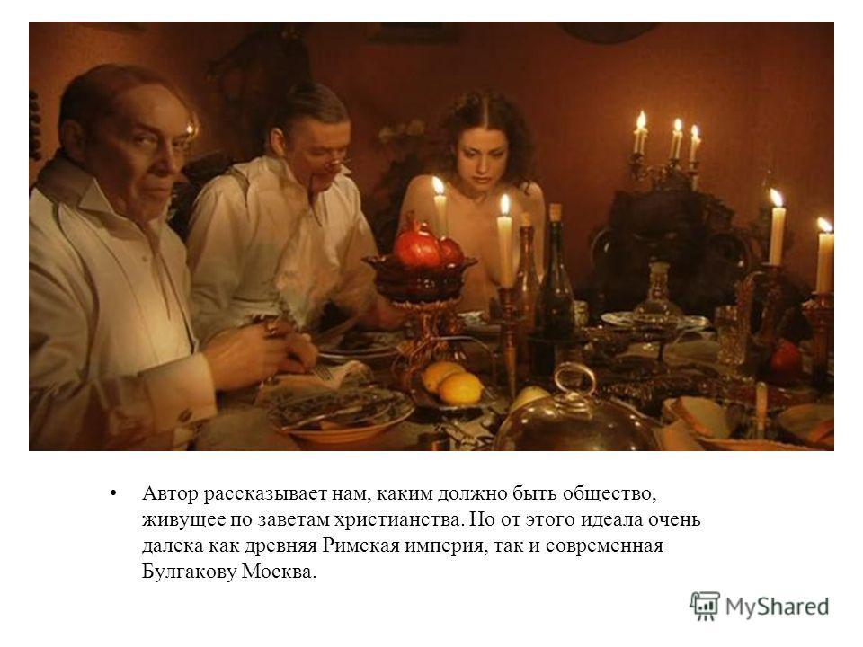 Автор рассказывает нам, каким должно быть общество, живущее по заветам христианства. Но от этого идеала очень далека как древняя Римская империя, так и современная Булгакову Москва.