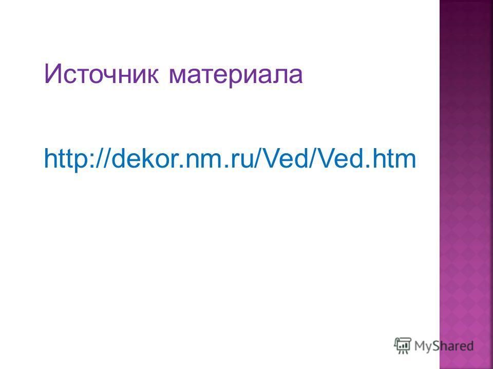 http://dekor.nm.ru/Ved/Ved.htm Источник материала