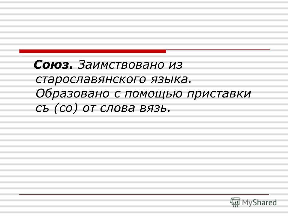 Союз. Заимствовано из старославянского языка. Образовано с помощью приставки съ (со) от слова вязь.