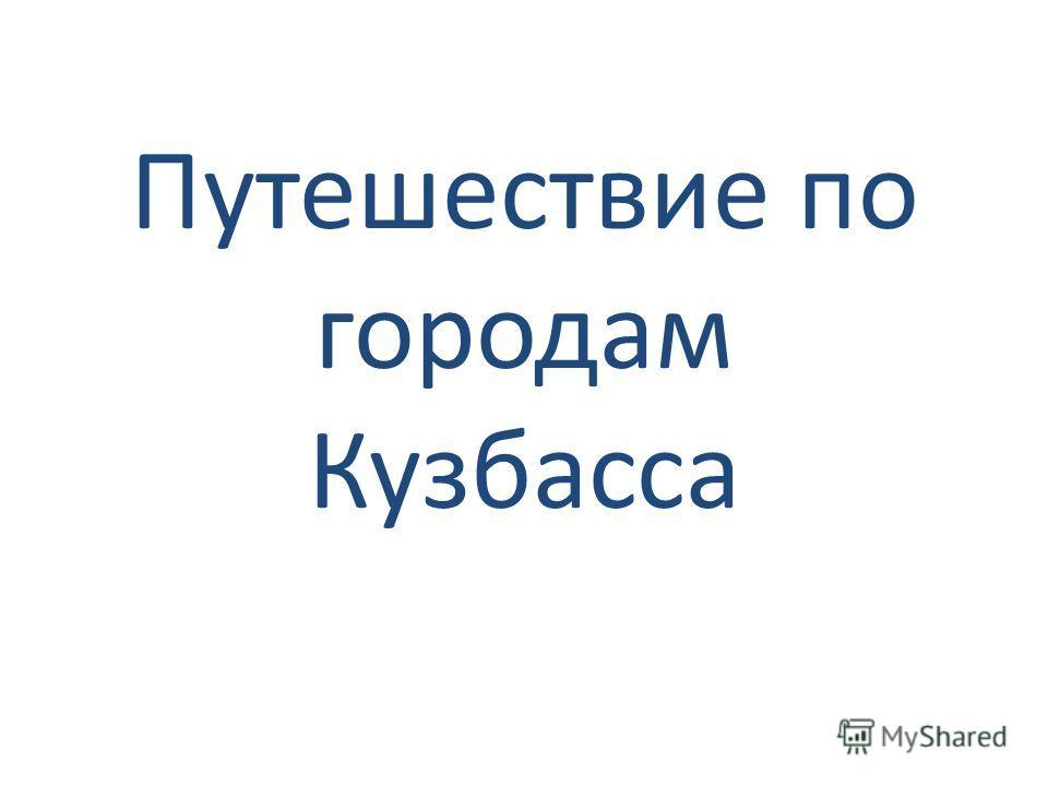 Путешествие по городам Кузбасса