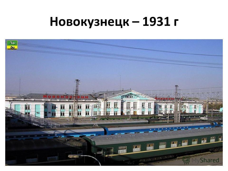 Новокузнецк – 1931 г