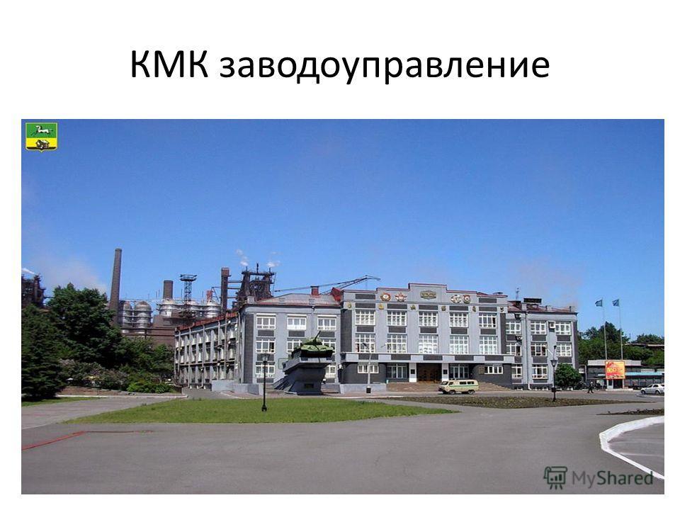 КМК заводоуправление