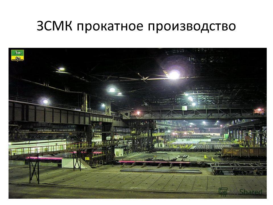 ЗСМК прокатное производство