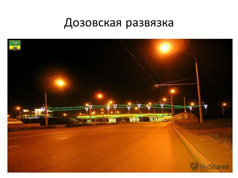 Дозовская развязка