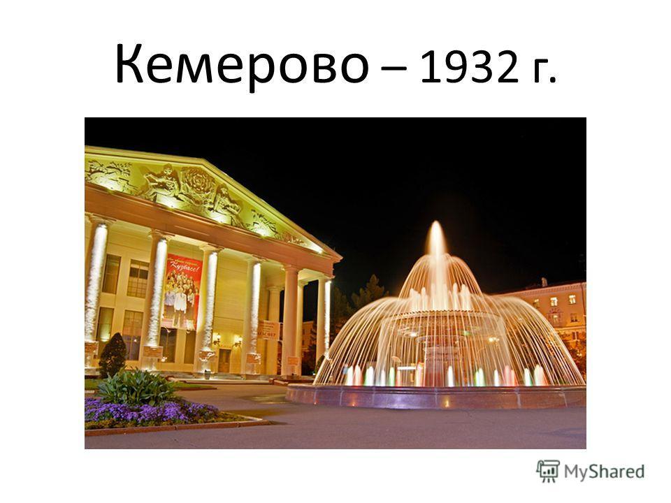 Кемерово – 1932 г.