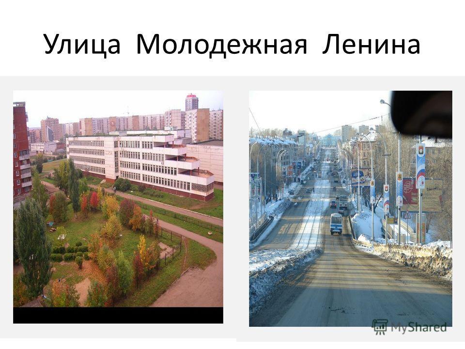 Улица Молодежная Ленина