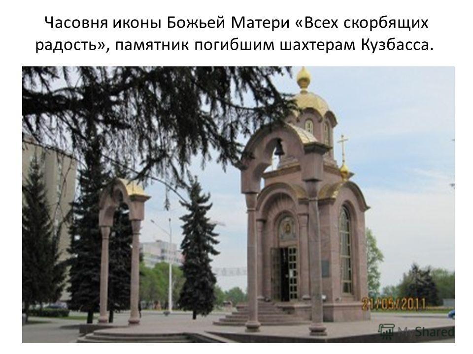Часовня иконы Божьей Матери «Всех скорбящих радость», памятник погибшим шахтерам Кузбасса.