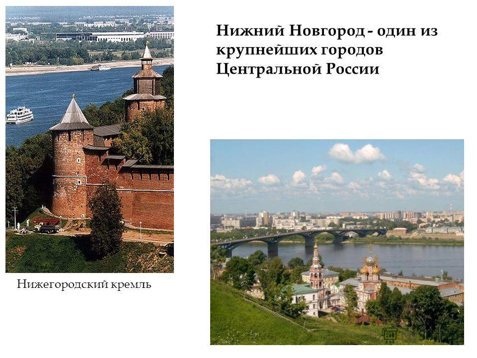 Нижегородский кремль Нижний Новгород - один из крупнейших городов Центральной России