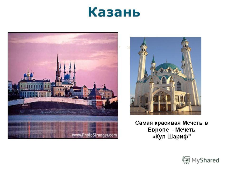 жителей жителей Самая красивая Мечеть в Европе - Мечеть «Кул Шариф