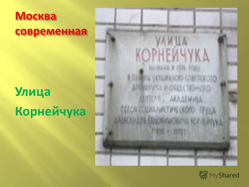 Москва современная Улица Корнейчука