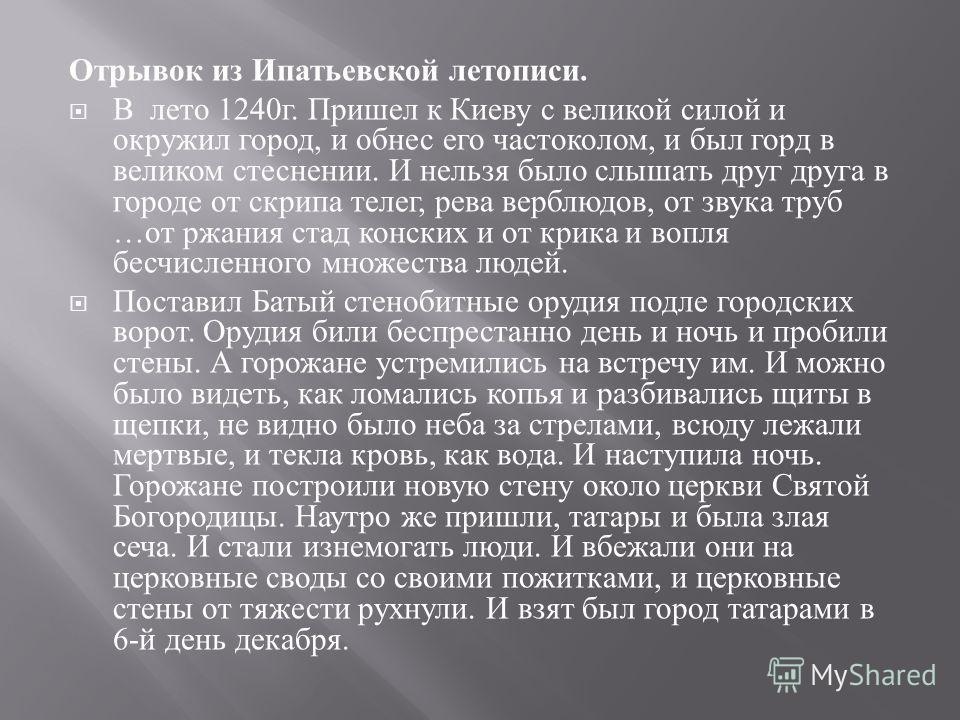 Отрывок из Ипатьевской летописи. В лето 1240 г. Пришел к Киеву с великой силой и окружил город, и обнес его частоколом, и был горд в великом стеснении. И нельзя было слышать друг друга в городе от скрипа телег, рева верблюдов, от звука труб … от ржан