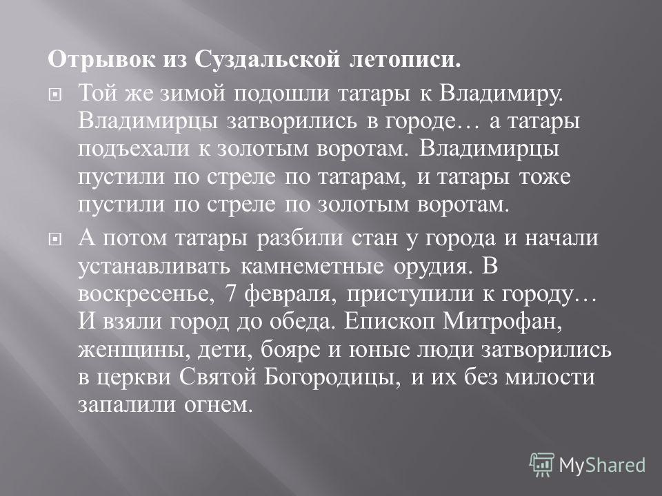 Отрывок из Суздальской летописи. Той же зимой подошли татары к Владимиру. Владимирцы затворились в городе … а татары подъехали к золотым воротам. Владимирцы пустили по стреле по татарам, и татары тоже пустили по стреле по золотым воротам. А потом тат