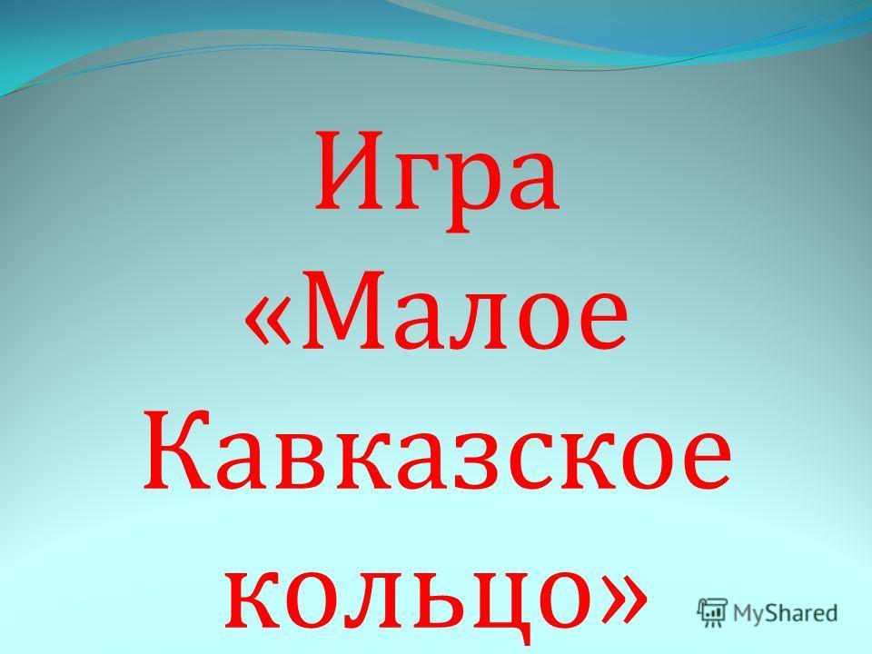 Игра « Малое Кавказское кольцо »
