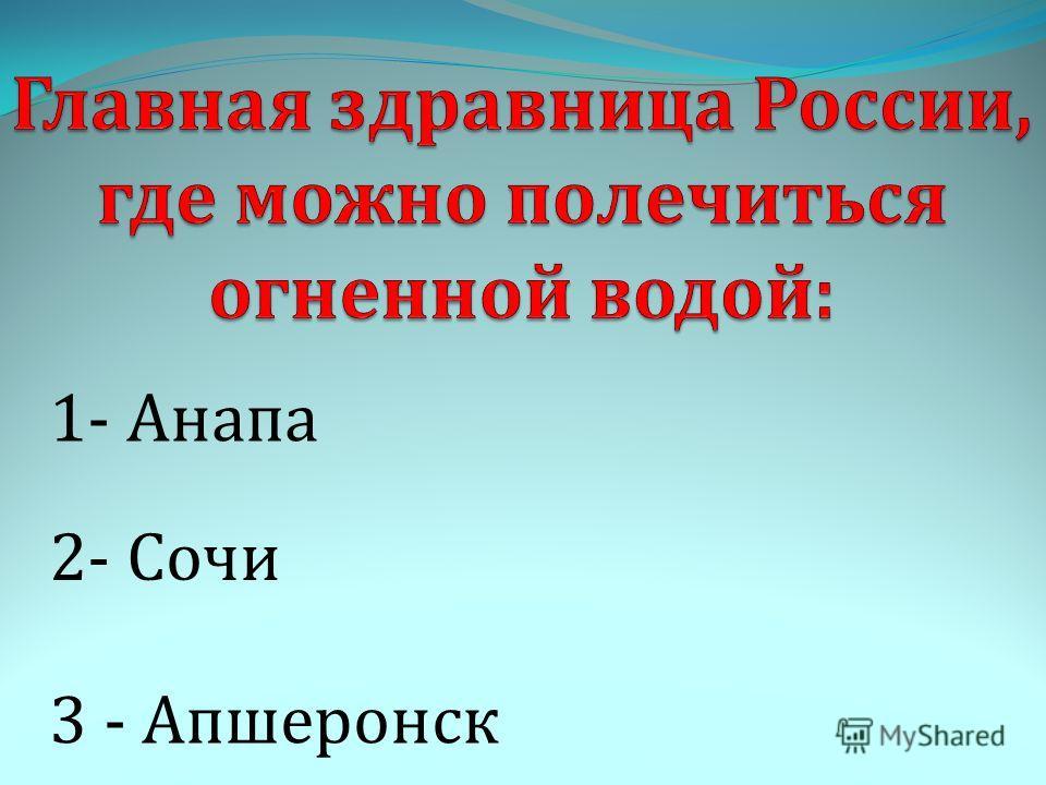 1- Анапа 3 - Апшеронск 2- Сочи
