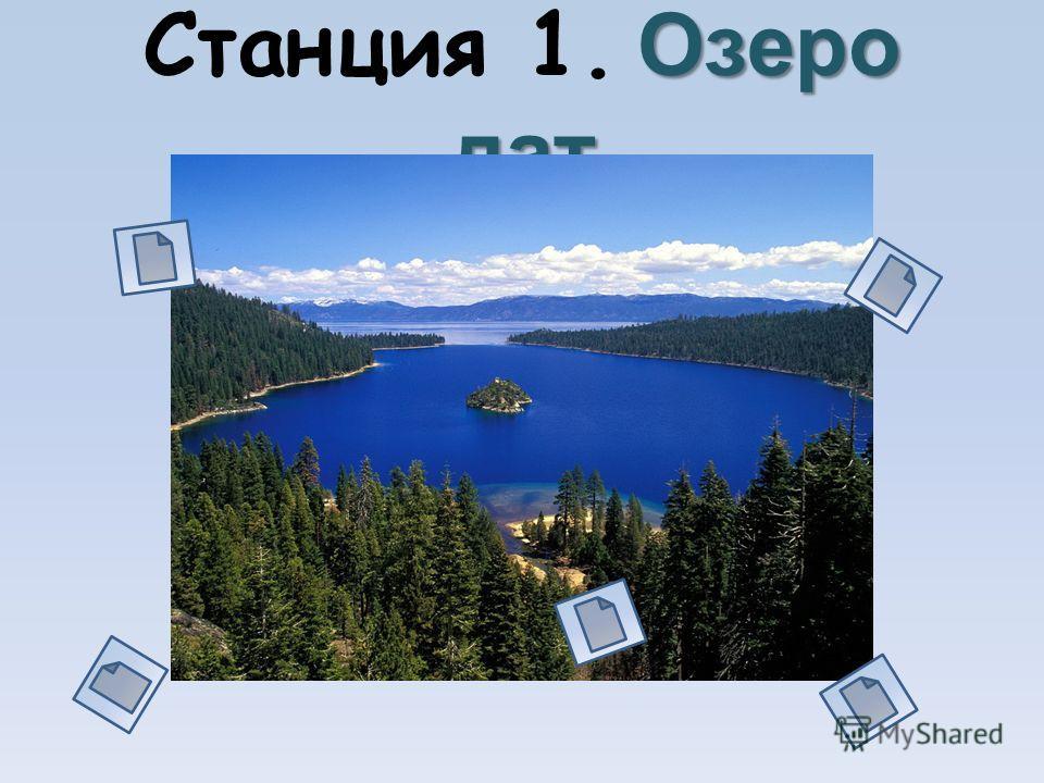 Озеро дат Станция 1. Озеро дат