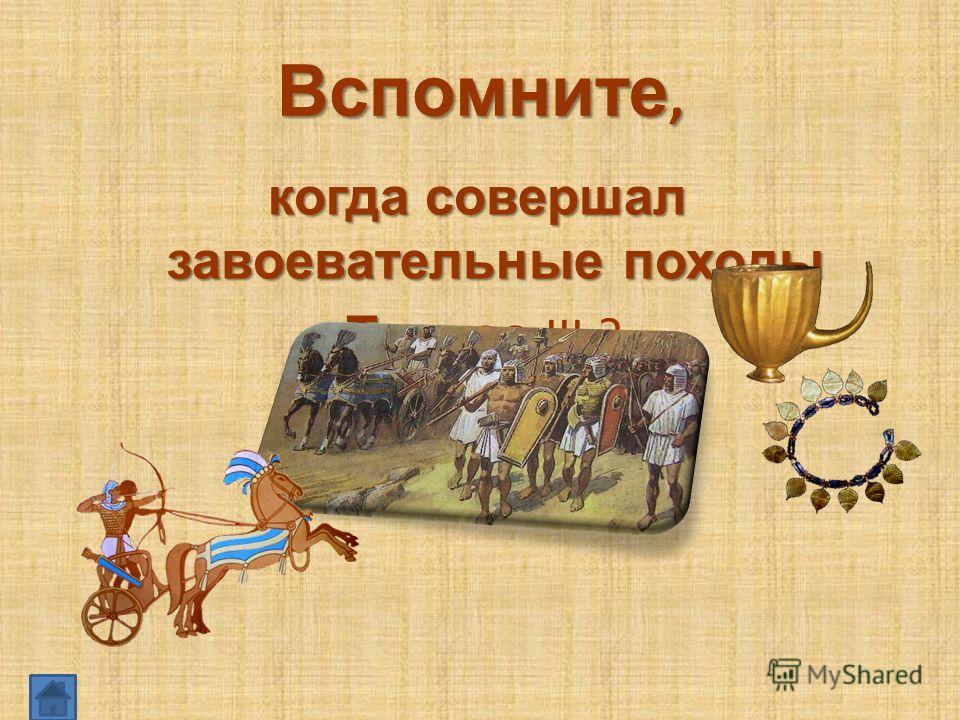 Вспомните, когда совершал завоевательные походы Тутмос Тутмос III ?