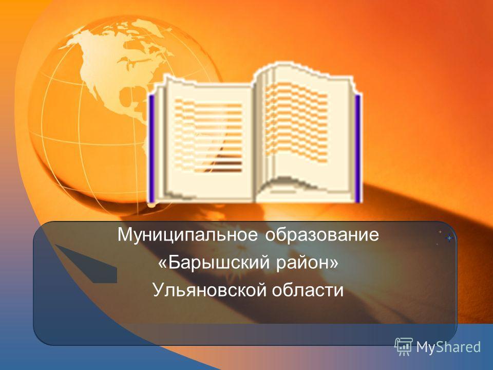 Муниципальное образование «Барышский район» Ульяновской области