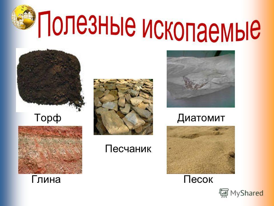 Торф Песчаник Глина Диатомит Песок