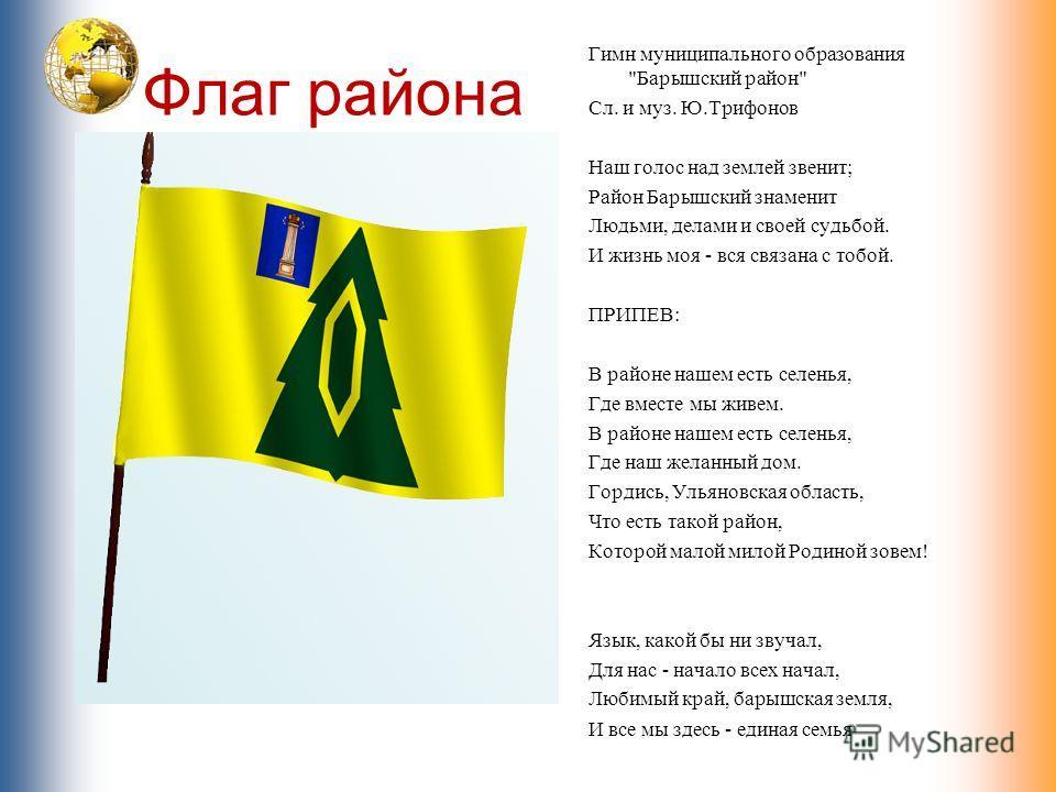 Флаг района Гимн муниципального образования