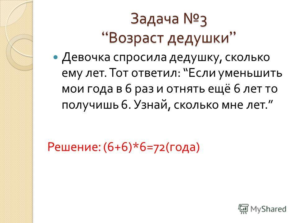 Задача 2 Используя только по одному разу цифры 2,3 и 4 с помощью различных арифметических действий получить число 11. Решение : 2*4+3=11