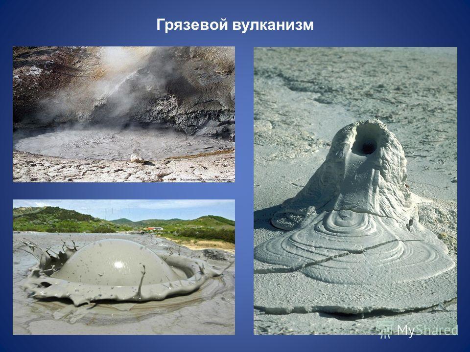 Грязевой вулканизм