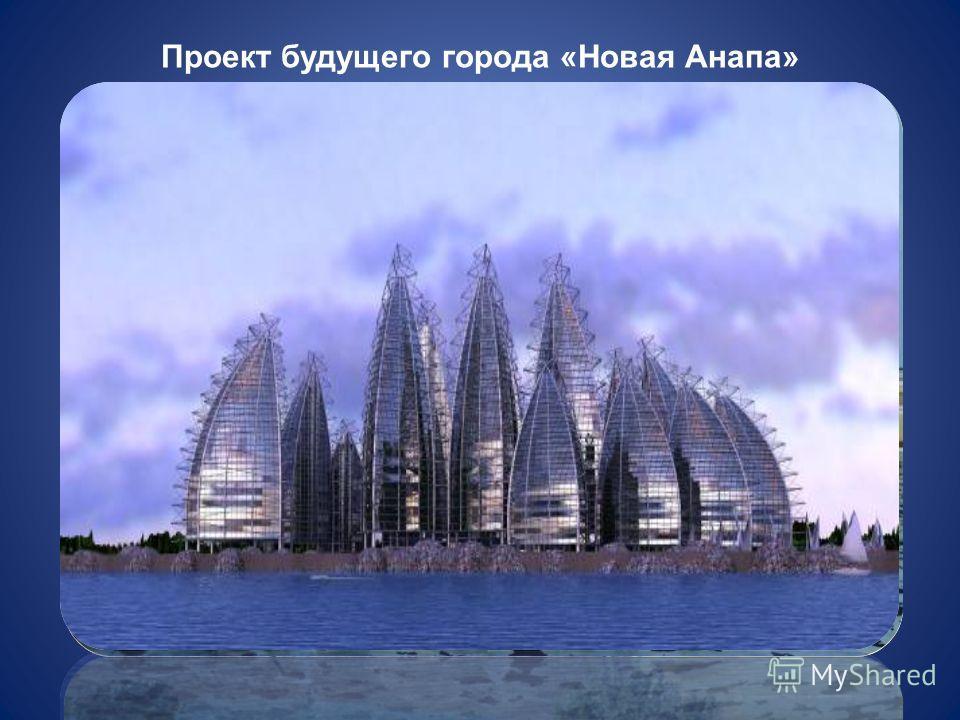 Проект будущего города «Новая Анапа»
