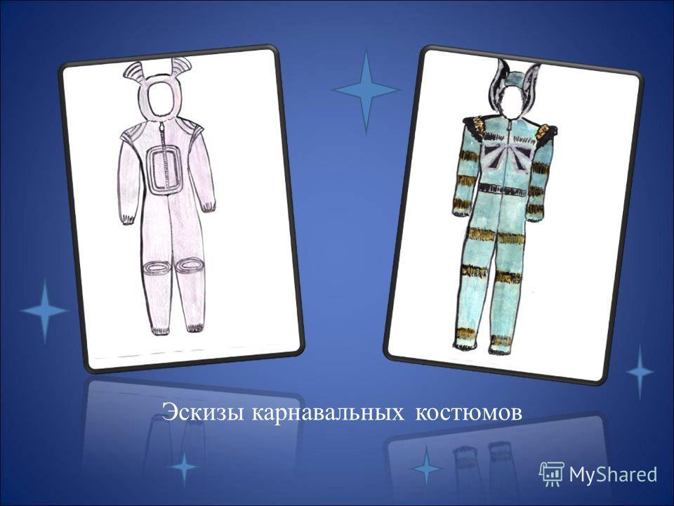 Эскизы карнавальных костюмов