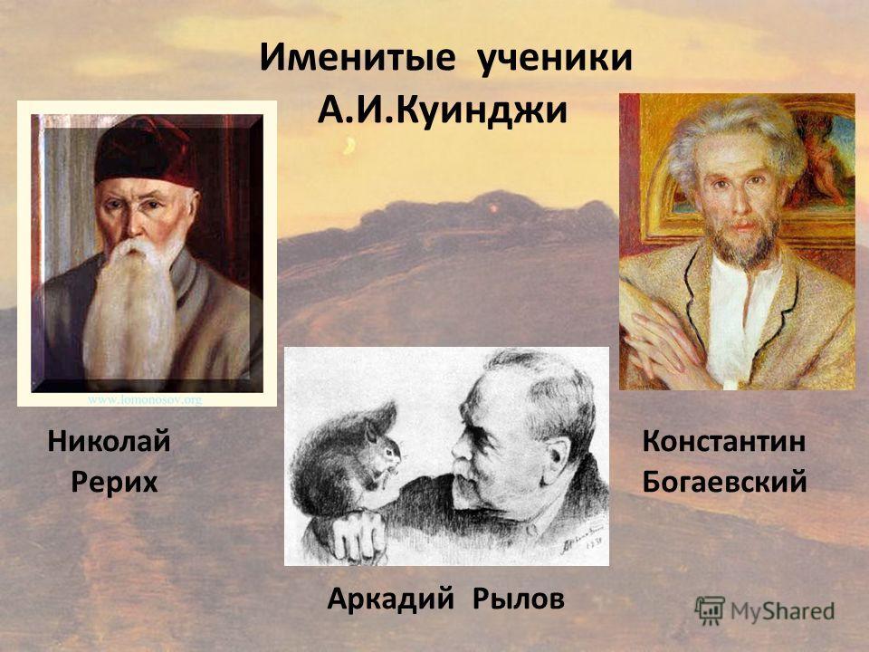 Именитые ученики А.И.Куинджи Аркадий Рылов Николай Рерих Константин Богаевский