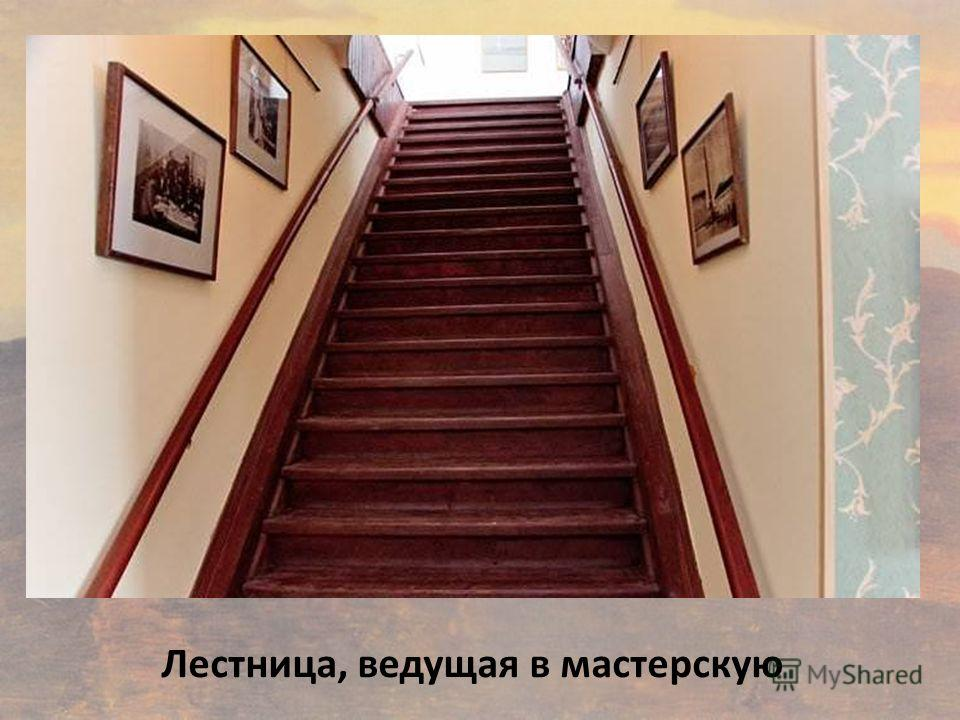 Лестница, ведущая в мастерскую