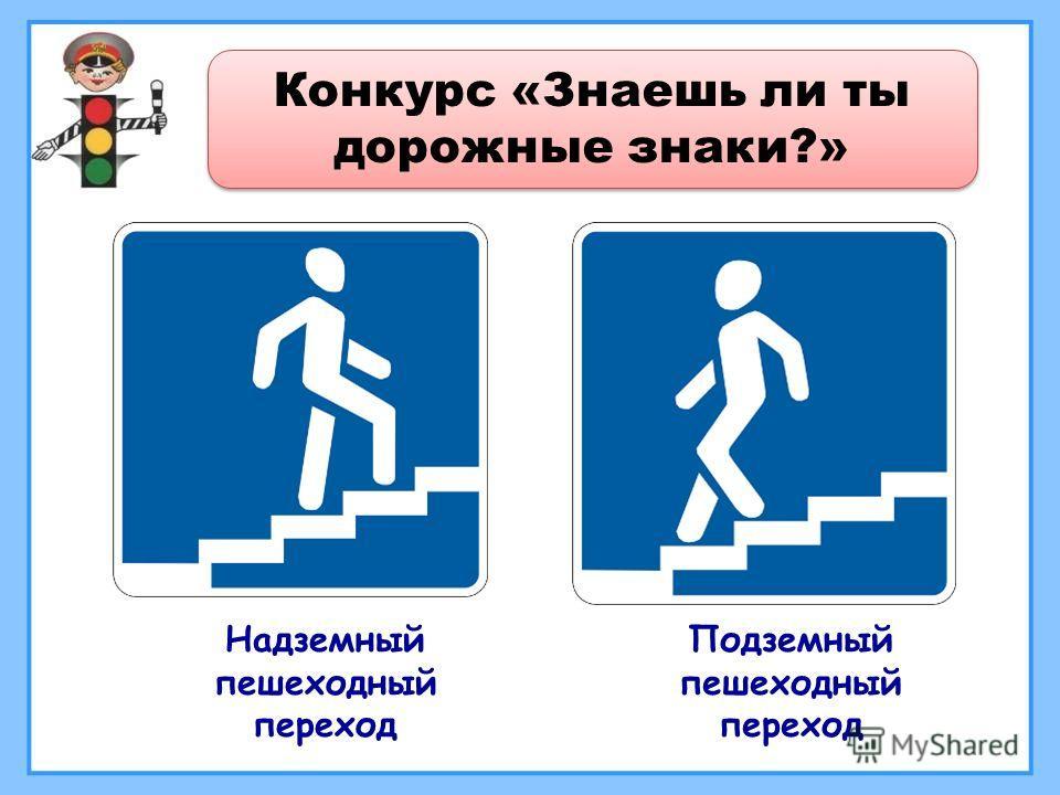 Конкурс «Знаешь ли ты дорожные знаки?» Надземный пешеходный переход Подземный пешеходный переход