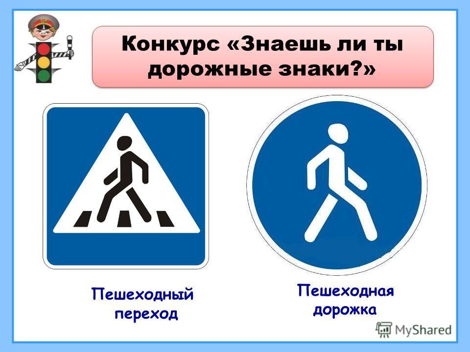 Конкурс «Знаешь ли ты дорожные знаки?» Пешеходная дорожка Пешеходный переход