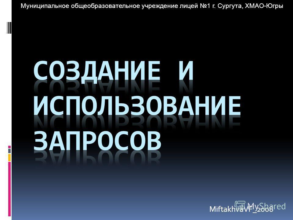 MiftakhvaVF_2008 Муниципальное общеобразовательное учреждение лицей 1 г. Сургута, ХМАО-Югры