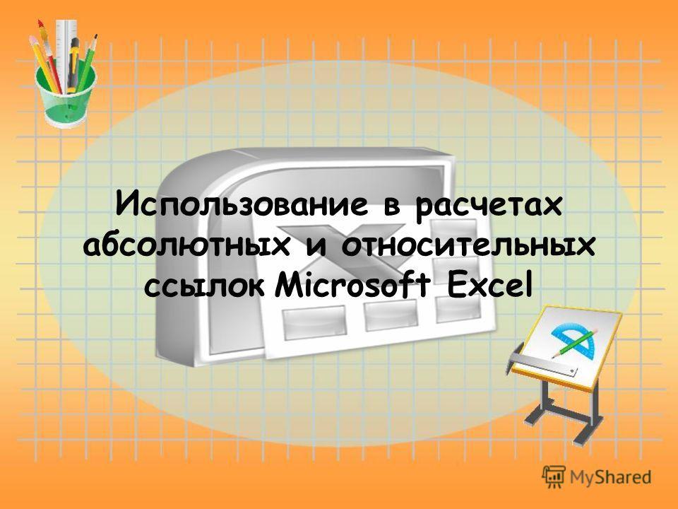 Использование в расчетах абсолютных и относительных ссылок Microsoft Excel