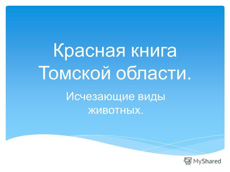 Красная книга Томской области. Исчезающие виды животных.