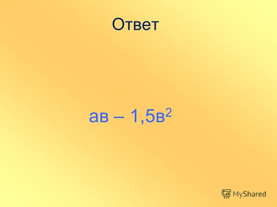 Ответ ав – 1,5в 2