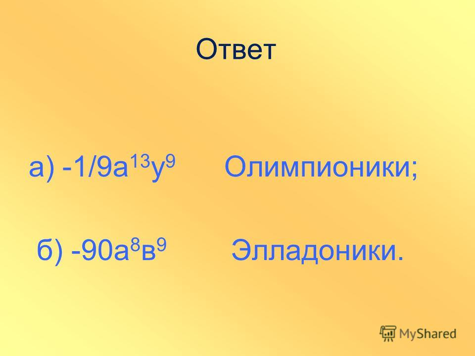 Ответ а) -1/9а 13 у 9 Олимпионики; б) -90а 8 в 9 Элладоники.