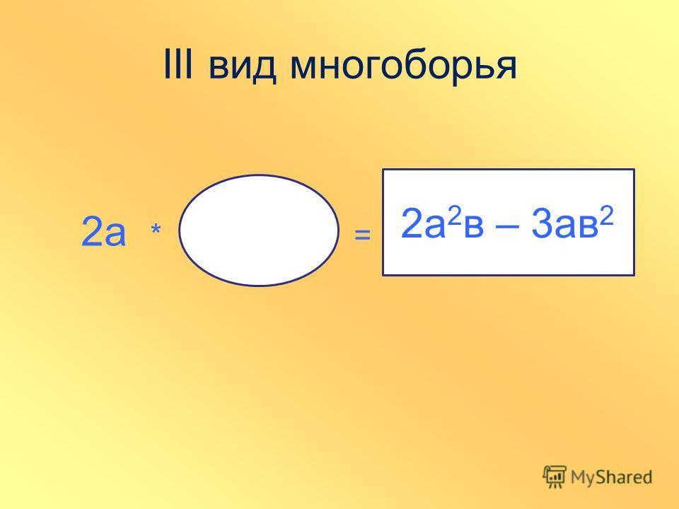 III вид многоборья 2а * = 2а 2 в – 3ав 2