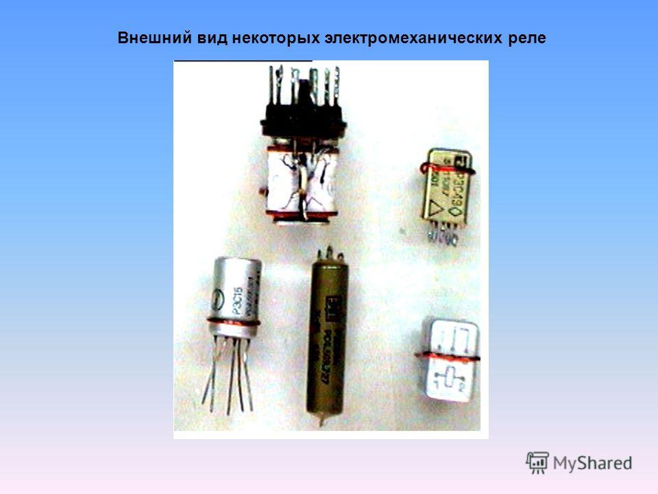 Внешний вид некоторых электромеханических реле