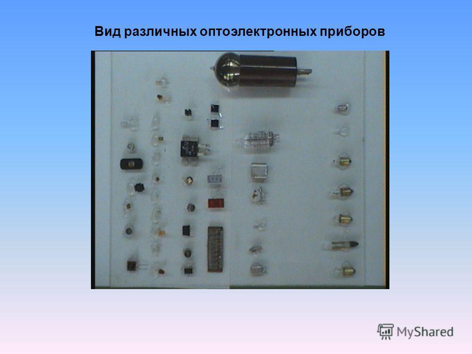 Вид различных оптоэлектронных приборов
