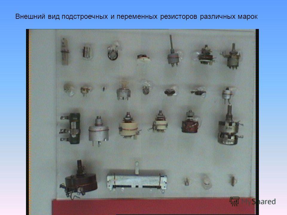 Внешний вид подстроечных и переменных резисторов различных марок