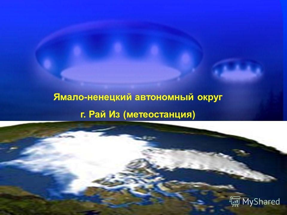 Ямало-ненецкий автономный округ г. Рай Из (метеостанция)
