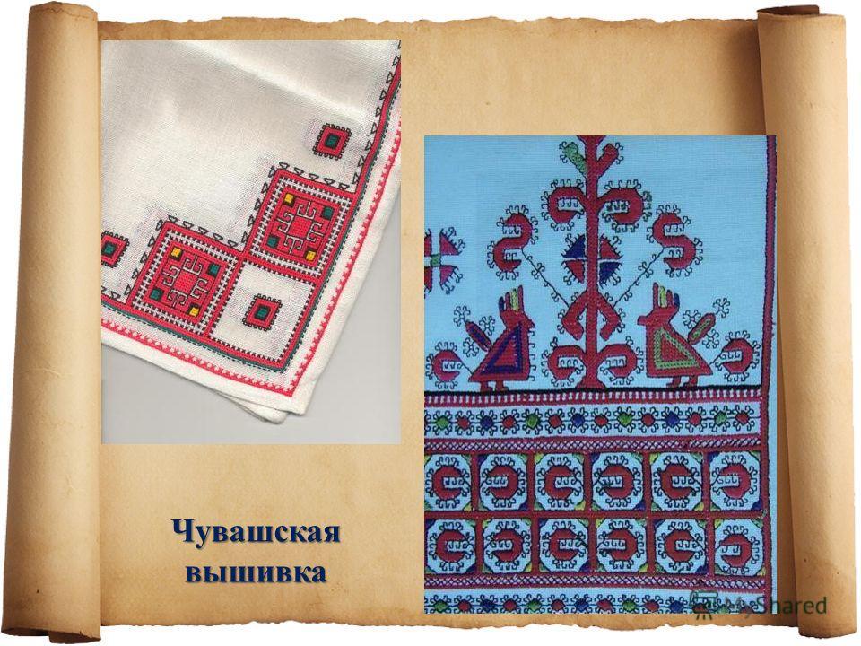Вышивка народов Поволжья Марийская вышивка