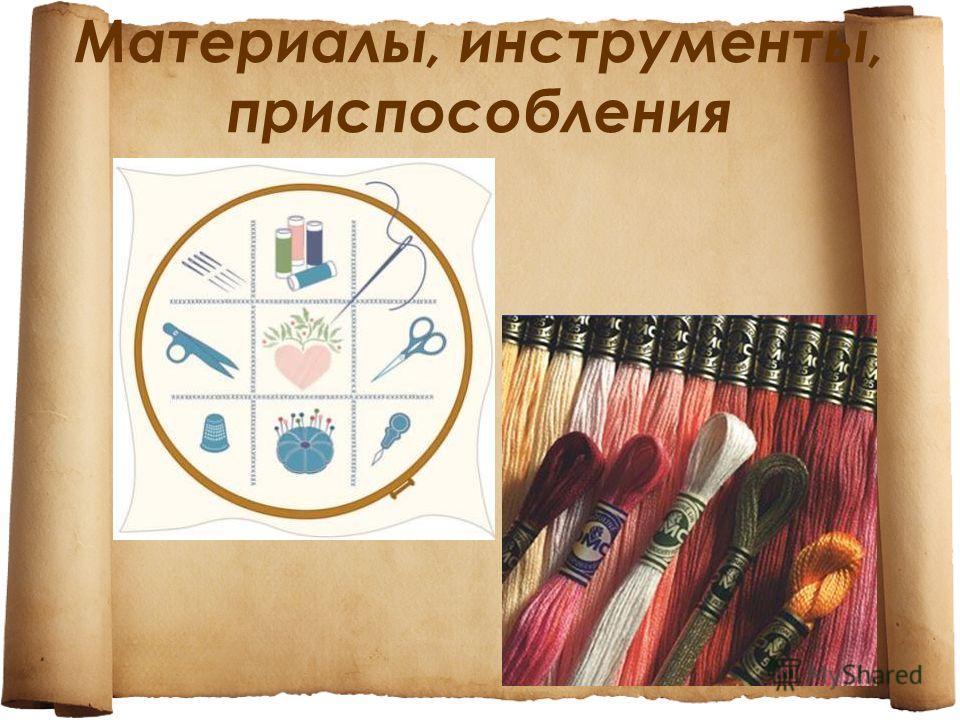 Задание: Определи вид вышивки Определить вид вышивки Определить мотивы узоров: геометрический, меандровый, растительный, животный, человекообразный. Определить вид вышивки (гладь односторонняя, двусторонняя, одноцветная и многоцветная)