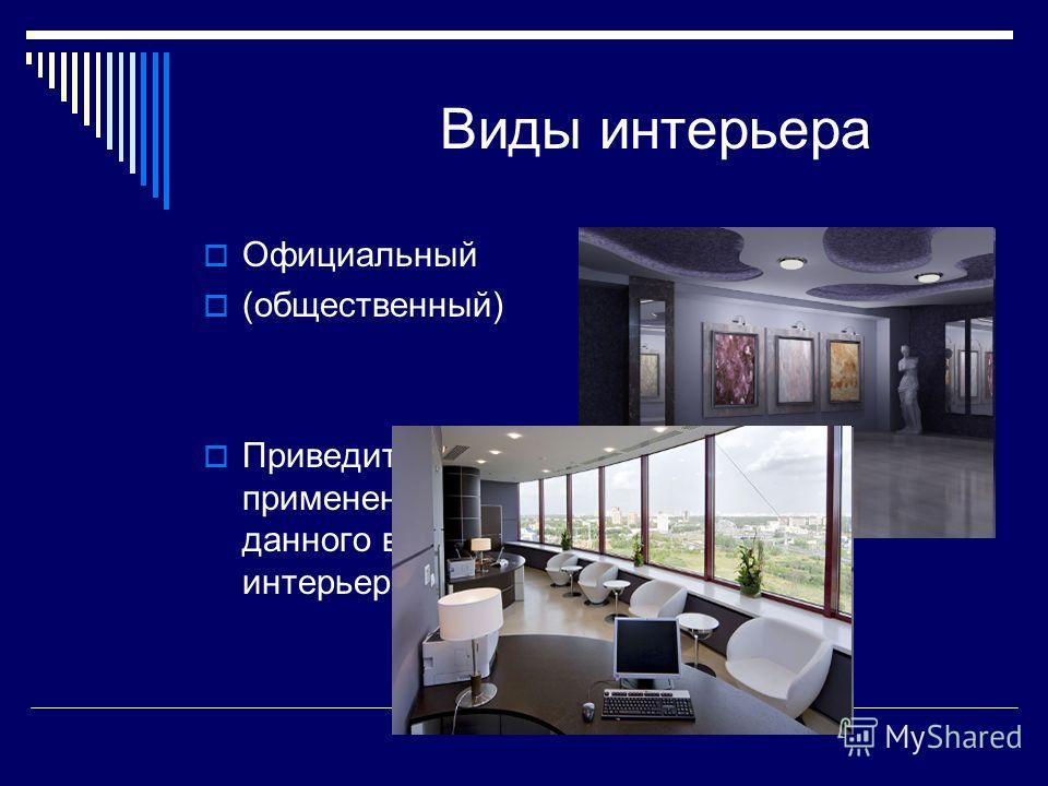 Виды интерьера Официальный (общественный) Приведите примеры применения данного вида интерьера