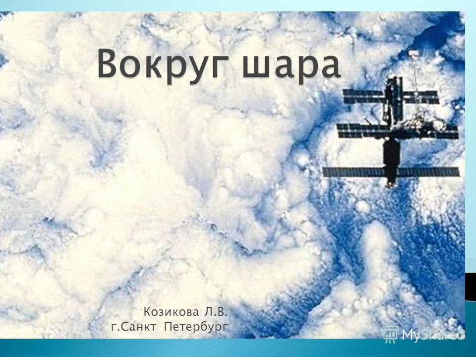 Козикова Л.В. г.Санкт-Петербург