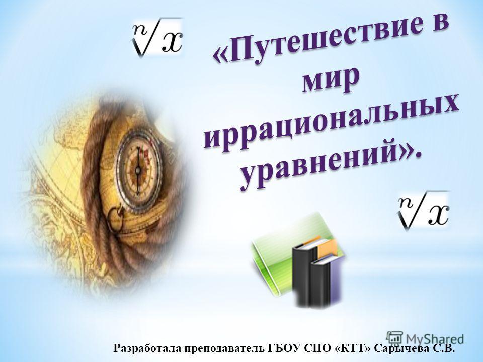 Разработала преподаватель ГБОУ СПО «КТТ» Сарычева С.В.