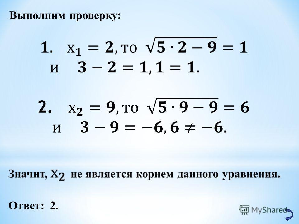 Выполним проверку: Ответ: 2.